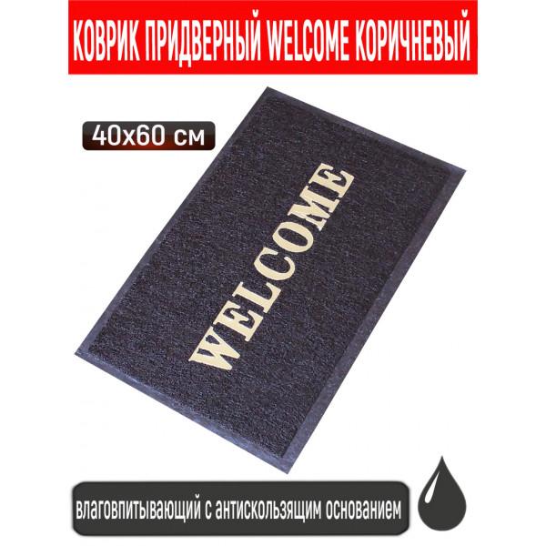 Коврик придверный Welcome 60х40 см коричневый