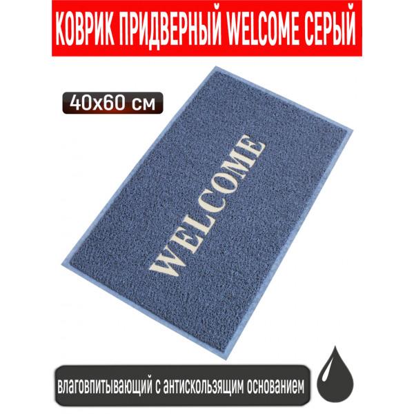 Коврик придверный Welcome 60х40 см серый