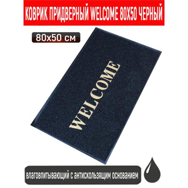 Коврик придверный Welcome 80х50 см черный