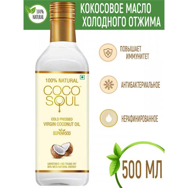 Кокосовое масло холодного отжима 500 мл