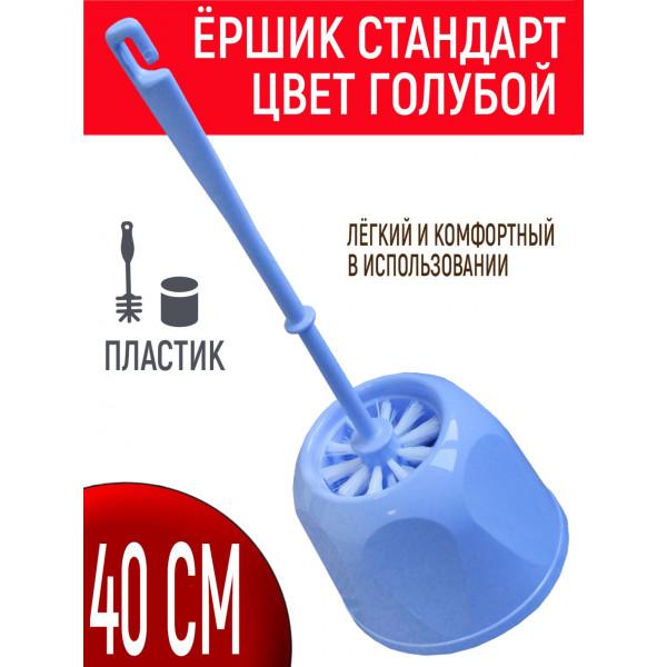 Ершик для унитаза с подставкой стандарт голубой