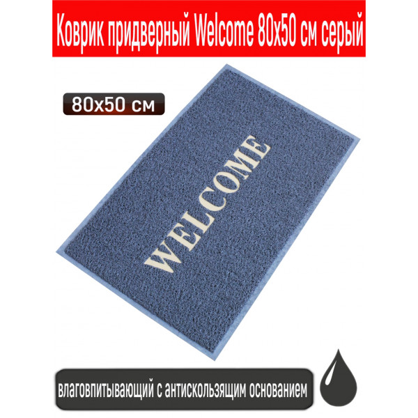 Коврик придверный Welcome 80х50 см серый