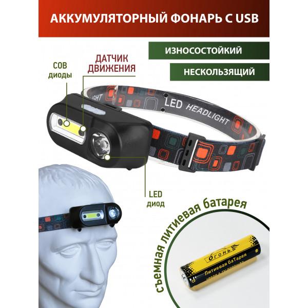 Налобный фонарь аккумуляторный HT-822 с датчиком