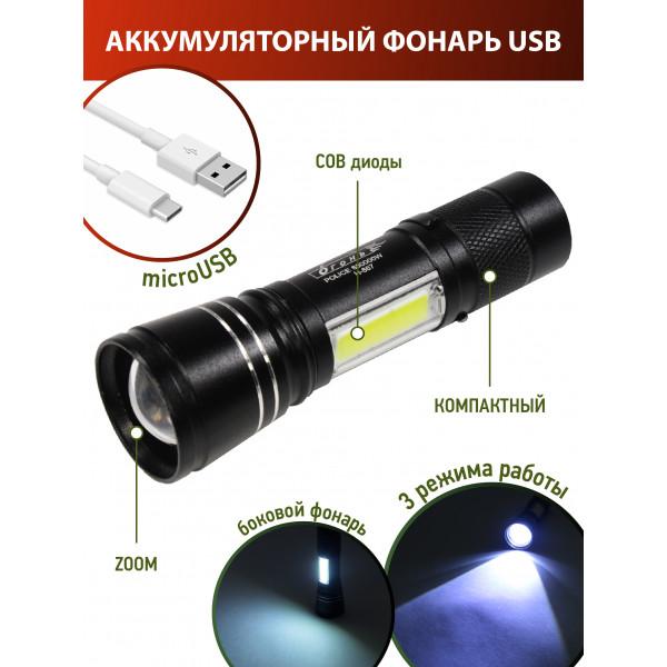 Светодиодный USB фонарик H867