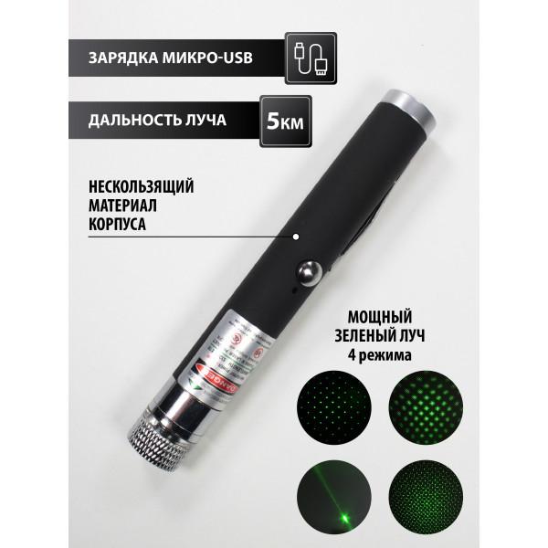 Лазерная указка с USB 10 см YYC201USB