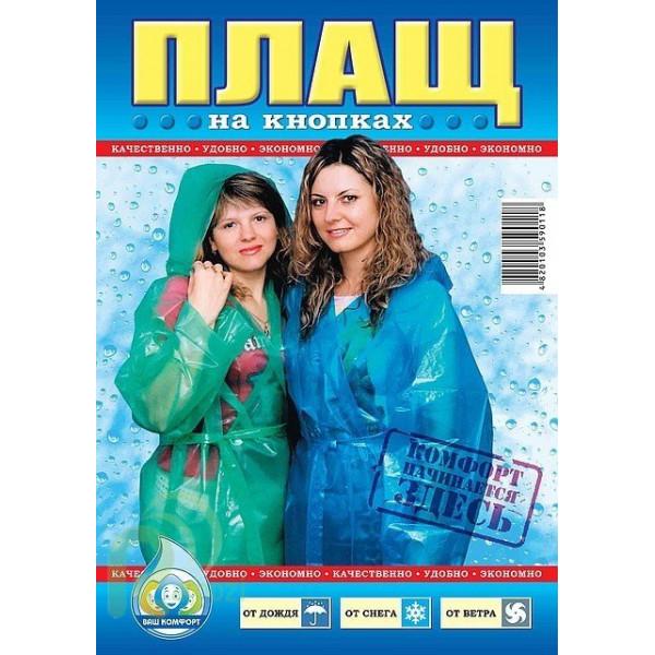 Дождевик на кнопках Украинский