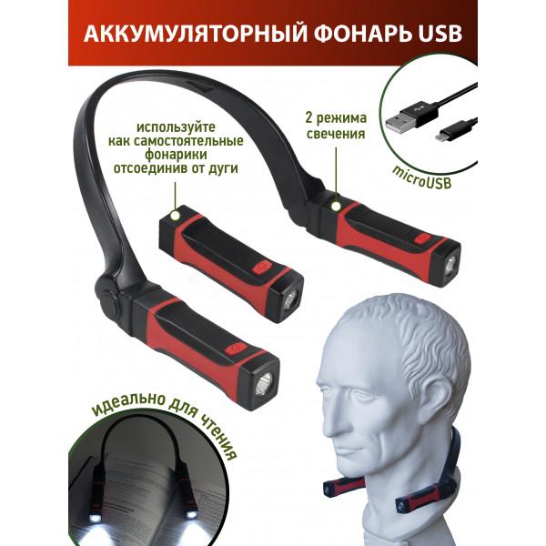 Фонарь USB на шею для чтения  Y-1568
