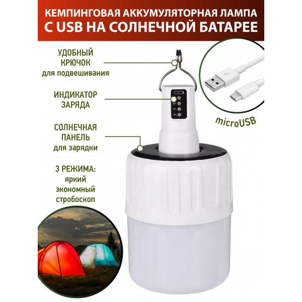 Кемпинговая аккумуляторная лампа USB YD-1438