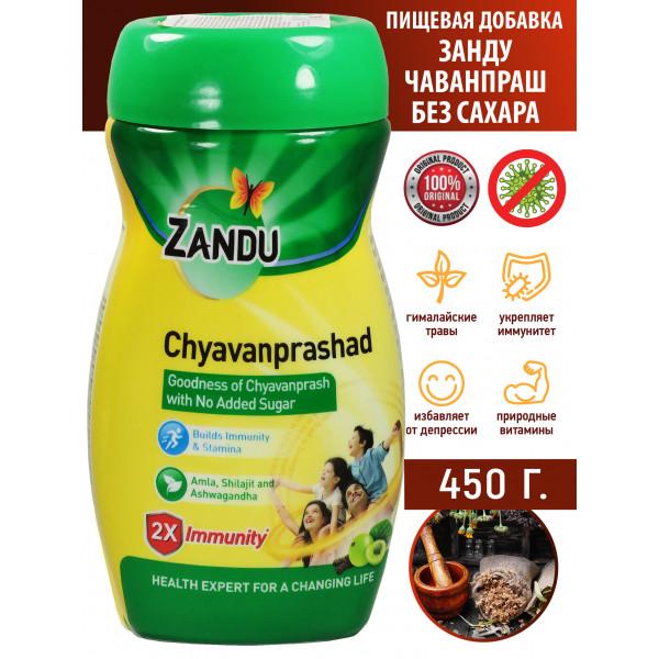 Пищевая добавка Занду Чаванпрашад без сахара \ Zandu Chawanprashad sugar free